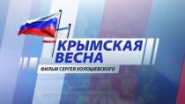 «Крымская весна». Фильм Сергея Холошевского