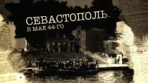 «Севастополь. Вмае <nobr>44-го</nobr>». Фильм Сергея Холошевского