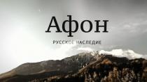 «Афон. Русское наследие». Фильм Сергея Холошевского