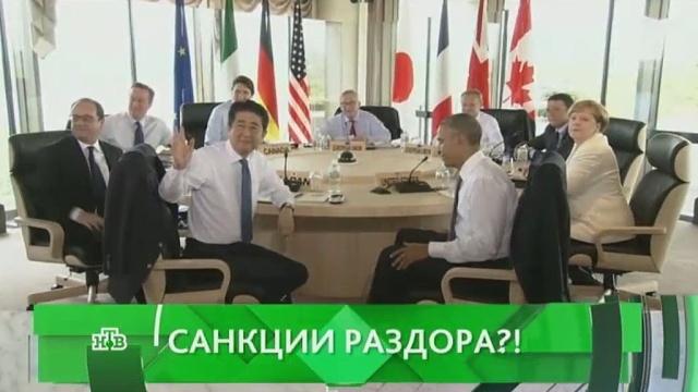 Выпуск от 30 мая 2016 года.Санкции раздора?!НТВ.Ru: новости, видео, программы телеканала НТВ