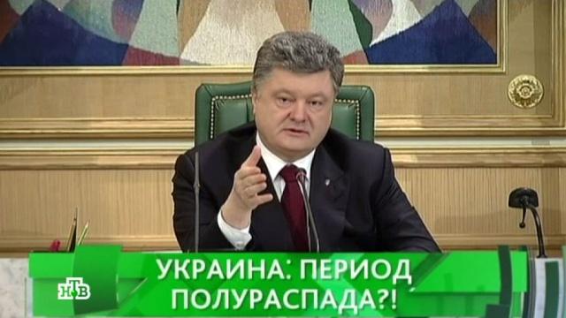 Выпуск от 3 июня 2016 года.Украина: период полураспада?!НТВ.Ru: новости, видео, программы телеканала НТВ