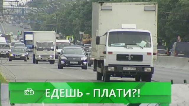 Выпуск от 6 июня 2016 года.Едешь — плати?!НТВ.Ru: новости, видео, программы телеканала НТВ