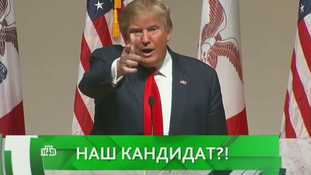 Выпуск от 14 июня 2016 года.Наш кандидат?!НТВ.Ru: новости, видео, программы телеканала НТВ
