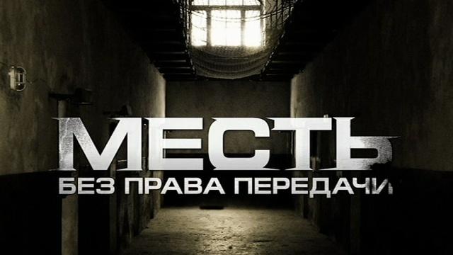 «Месть без права передачи».«Месть без права передачи».НТВ.Ru: новости, видео, программы телеканала НТВ