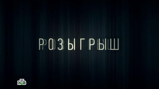Остросюжетный фильм «Розыгрыш».НТВ.Ru: новости, видео, программы телеканала НТВ