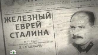 «Железный еврей Сталина».«Железный еврей Сталина».НТВ.Ru: новости, видео, программы телеканала НТВ