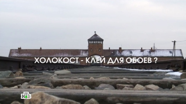 «Холокост — клей для обоев?».«Холокост — клей для обоев?».НТВ.Ru: новости, видео, программы телеканала НТВ