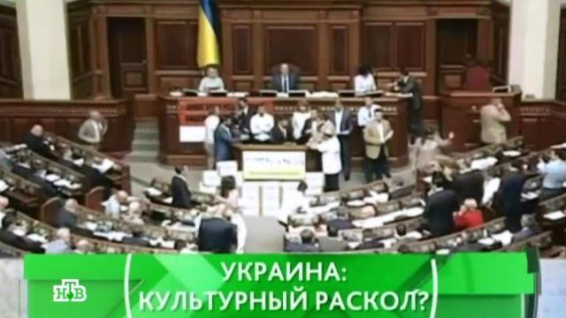 Выпуск от 24 июня 2016 года.Украина: культурный раскол?НТВ.Ru: новости, видео, программы телеканала НТВ