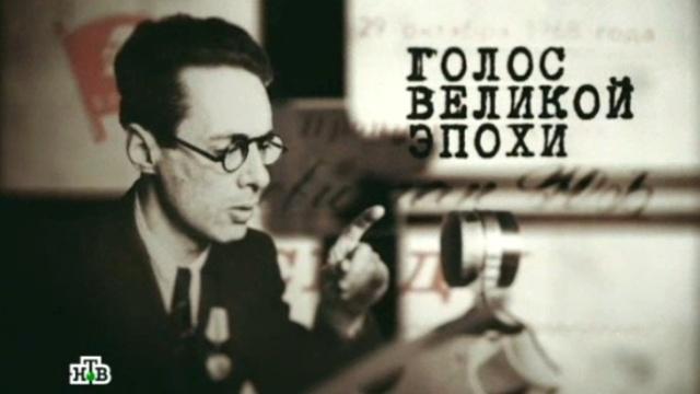 «Голос великой эпохи».«Голос великой эпохи».НТВ.Ru: новости, видео, программы телеканала НТВ