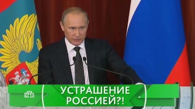 Выпуск от 7 июля 2016 года.Устрашение Россией?!НТВ.Ru: новости, видео, программы телеканала НТВ