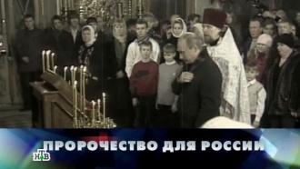 «Пророчество для России».«Пророчество для России».НТВ.Ru: новости, видео, программы телеканала НТВ