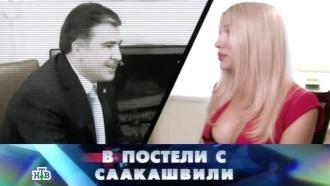 «В постели с Саакашвили».«В постели с Саакашвили».НТВ.Ru: новости, видео, программы телеканала НТВ