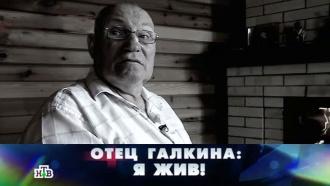 «Отец Галкина: яжив!».«Отец Галкина: яжив!».НТВ.Ru: новости, видео, программы телеканала НТВ
