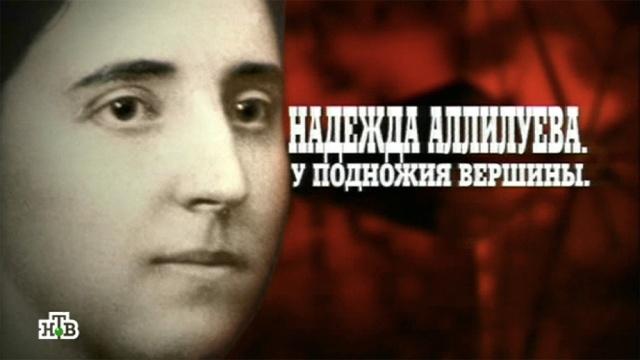 Надежда Аллилуева.«Надежда Аллилуева. Уподножия вершины».НТВ.Ru: новости, видео, программы телеканала НТВ
