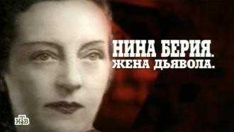 Нина Берия.«Нина Берия. Жена дьявола».НТВ.Ru: новости, видео, программы телеканала НТВ