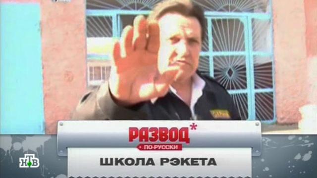 «Школа рэкета».«Школа рэкета».НТВ.Ru: новости, видео, программы телеканала НТВ