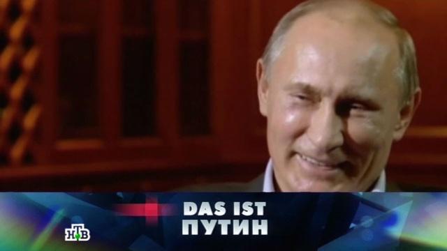«Новые русские сенсации»: «Das ist Путин».Путин.НТВ.Ru: новости, видео, программы телеканала НТВ