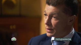 Эксклюзивное интервью сМаксимом Топилиным. Полная версия
