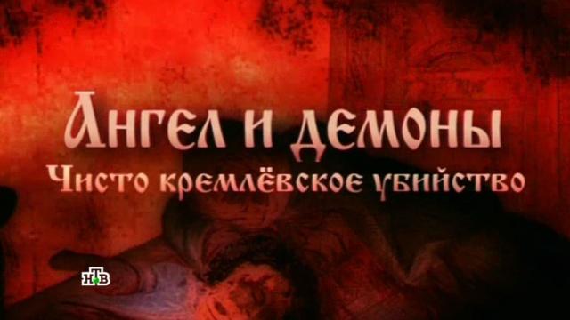 «Ангел и демоны. Чисто кремлевское убийство».«Ангел и демоны. Чисто кремлевское убийство».НТВ.Ru: новости, видео, программы телеканала НТВ