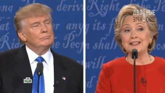 5ноября 2016года.Выборы вСША: Трамп или Клинтон?НТВ.Ru: новости, видео, программы телеканала НТВ