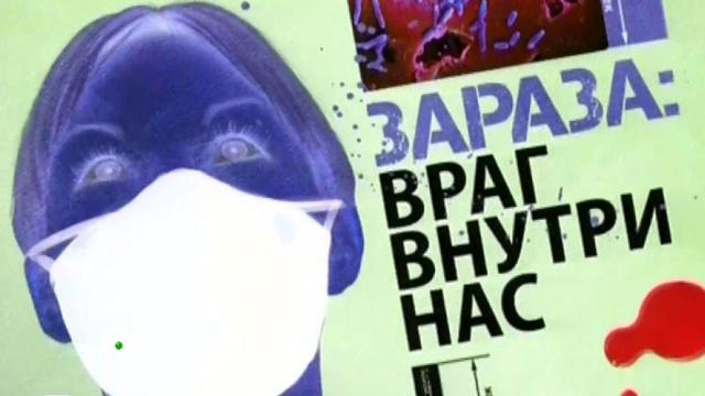 «Зараза. Враг внутри нас».«Зараза. Враг внутри нас».НТВ.Ru: новости, видео, программы телеканала НТВ