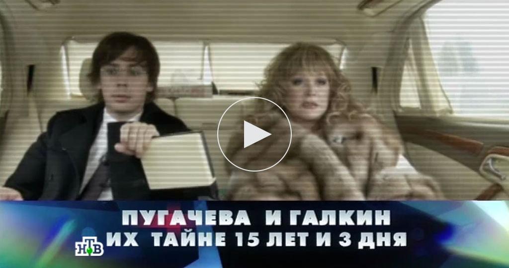 пугачёва и галкин видео знакомства