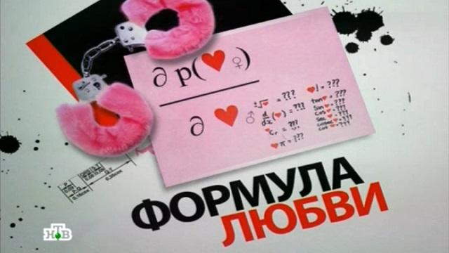 «Формула любви».«Формула любви».НТВ.Ru: новости, видео, программы телеканала НТВ
