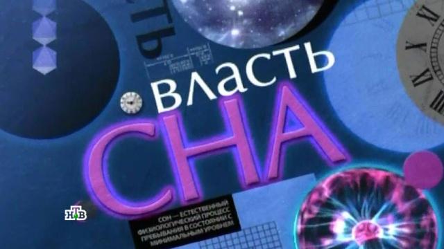 «Власть сна».«Власть сна».НТВ.Ru: новости, видео, программы телеканала НТВ