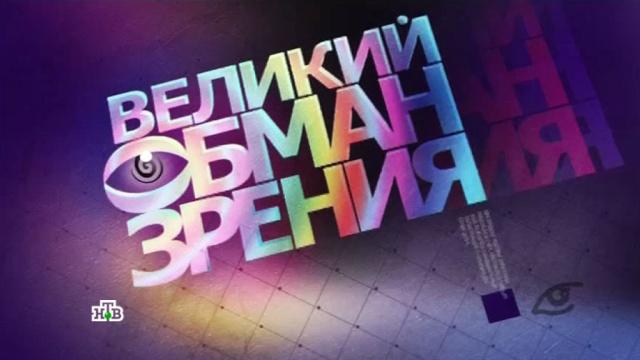 «Великий обман зрения».«Великий обман зрения».НТВ.Ru: новости, видео, программы телеканала НТВ
