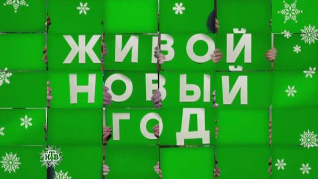 #ЖивойНовыйГод.НТВ, Новый год, торжества и праздники.НТВ.Ru: новости, видео, программы телеканала НТВ