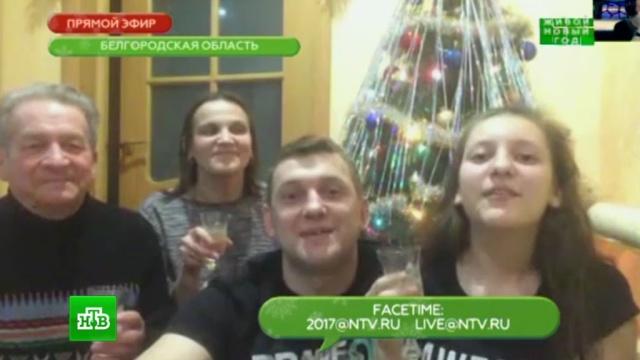 #ЖивойНовыйГод: строгательным поздравлением впрямом эфире выступила семья из Белгородской области.НТВ.Ru: новости, видео, программы телеканала НТВ
