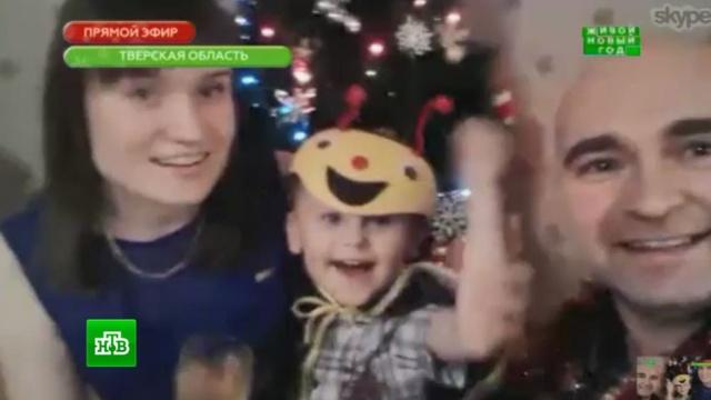 #ЖивойНовыйГод: очаровательный малыш иего родители из Тверской области поздравили Россию.НТВ.Ru: новости, видео, программы телеканала НТВ