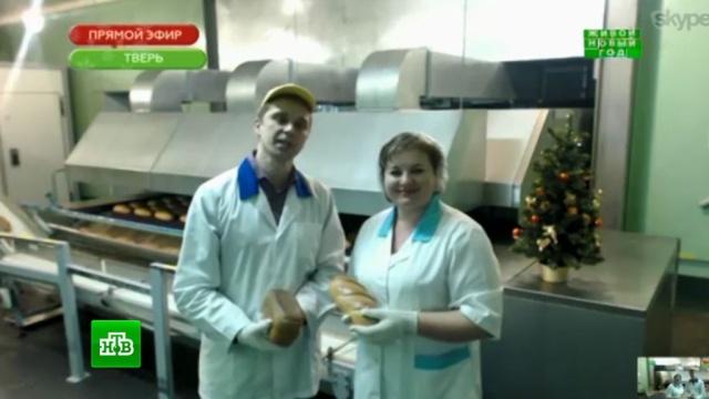 #ЖивойНовыйГод: сотрудники тверского хлебозавода признались влюбви своему родному городу ипожелали жителям России тепла иблагополучия.НТВ.Ru: новости, видео, программы телеканала НТВ