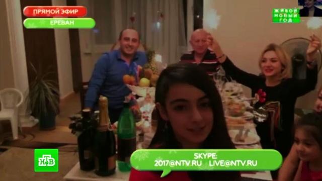 #ЖивойНовыйГод: радостное семейство из Еревана призналось влюбви России вновогоднюю ночь.НТВ.Ru: новости, видео, программы телеканала НТВ