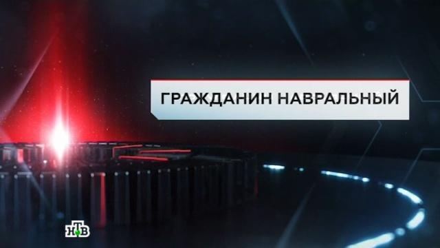 «ЧП. Расследование»: «Гражданин Навральный».Навальный, коррупция, оппозиция, скандалы.НТВ.Ru: новости, видео, программы телеканала НТВ