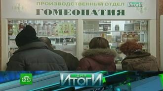 «Итоги дня». 6февраля 2017года