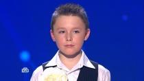 &laquo;Браво, Антоша! Ты супер!&raquo;: <nobr>9-летний</nobr> джентльмен покорил жюри и&nbsp;зрителей