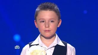 «Браво, Антоша! Ты супер!»: <nobr>9-летний</nobr> джентльмен покорил жюри изрителей