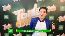 За кулисами «Ты супер!»: Костя Бауров пообещал не сдаваться!