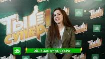 «Было супер!»: Люба Зинкина— освоем выступлении на проекте «Ты супер!»