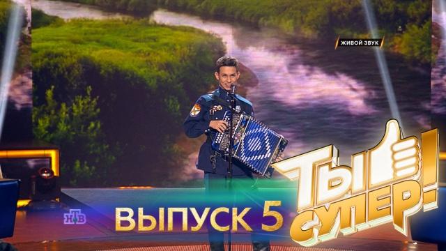 Выпуск №5.Выпуск №5.НТВ.Ru: новости, видео, программы телеканала НТВ