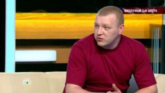 Выпуск от 14 марта 2017 года.«Внебрачный сын актера».НТВ.Ru: новости, видео, программы телеканала НТВ