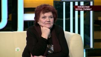 Выпуск от 29марта 2017года.«Неизвестная внучка Сталина?».НТВ.Ru: новости, видео, программы телеканала НТВ