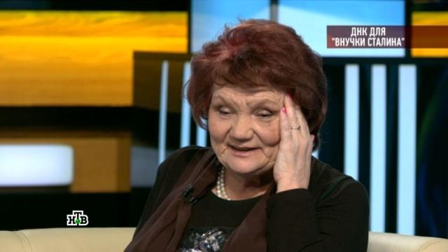 Выпуск от 30марта 2017года.«ДНК для внучки Сталина».НТВ.Ru: новости, видео, программы телеканала НТВ