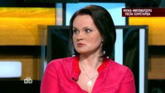 Выпуск от 31 марта 2017 года.«Мужа-миллиардера увела секретарша».НТВ.Ru: новости, видео, программы телеканала НТВ