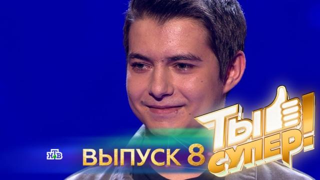 Выпуск №8.Выпуск №8.НТВ.Ru: новости, видео, программы телеканала НТВ