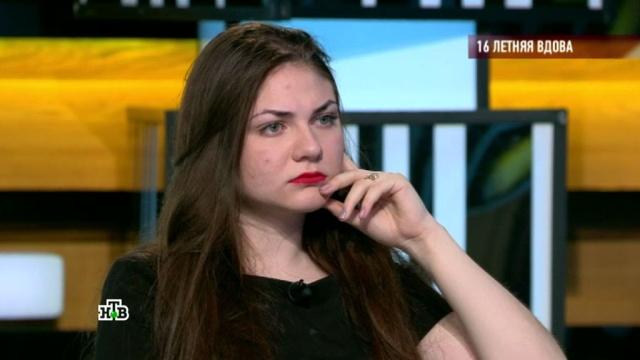Выпуск от 5апреля 2017года.«16-летняя вдова».НТВ.Ru: новости, видео, программы телеканала НТВ