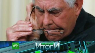 «Итоги дня». 13апреля 2017года