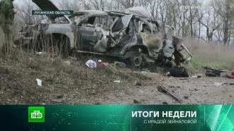 «Итоги недели» сИрадой Зейналовой. 23апреля 2017года