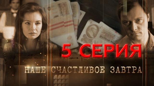 Остросюжетный сериал «Наше счастливое завтра».НТВ.Ru: новости, видео, программы телеканала НТВ